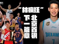 Links on How to Watch CBA Games and the 2019-20 Beijing Ducks Schedule